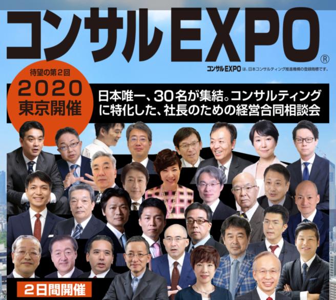 『コンサルEXPO2020東京』に出展・登壇しました。