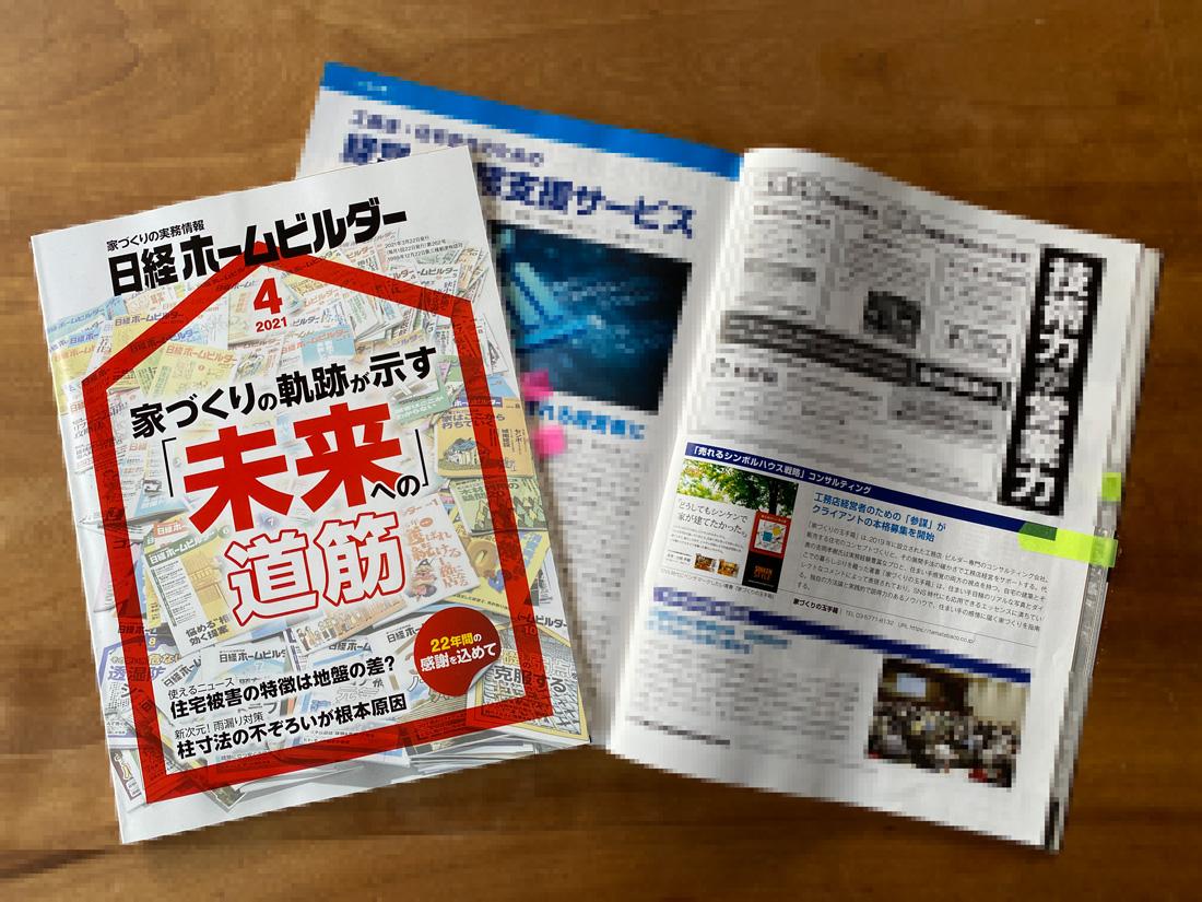 『日経ホームビルダー』2021年4月号に代表著書が紹介されました。