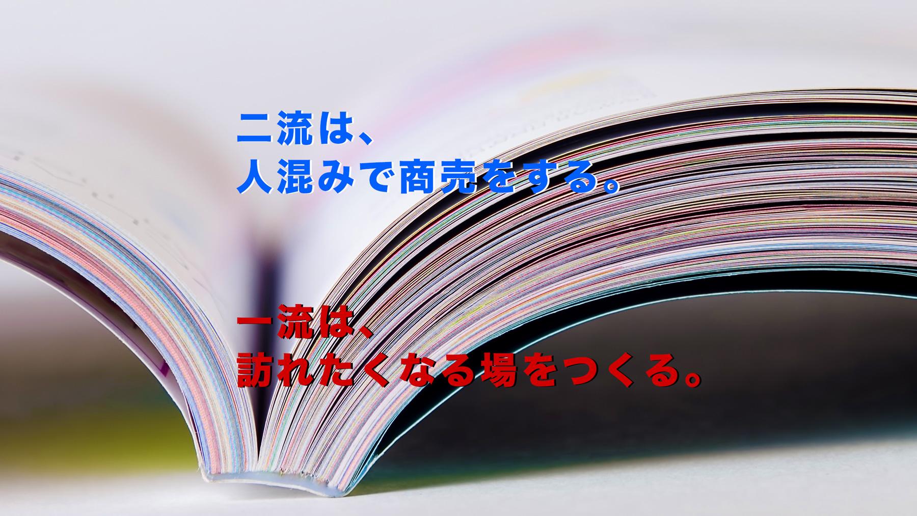 『リフォーム情報誌事情』通信