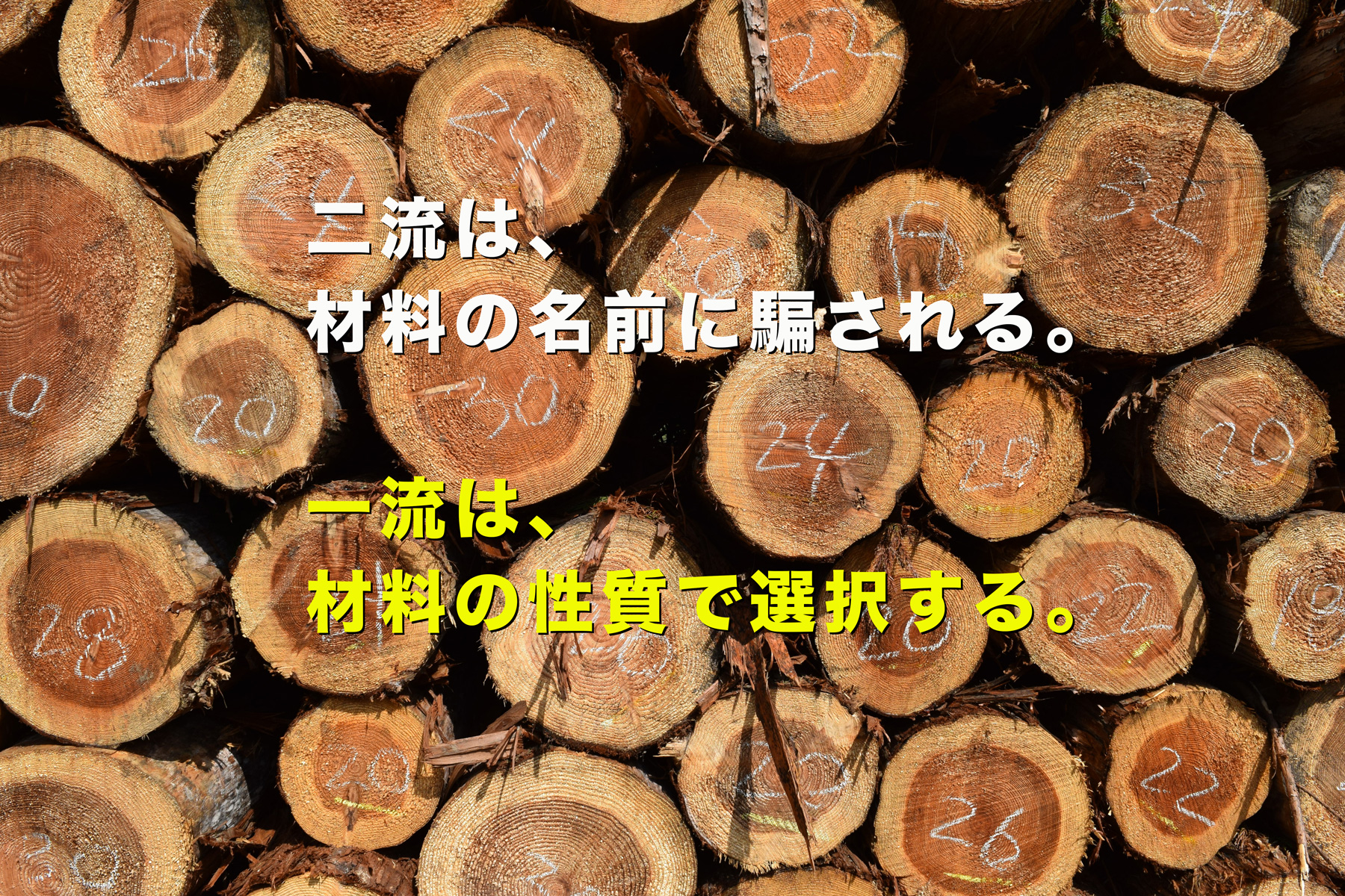 『杉の床』考(その1)