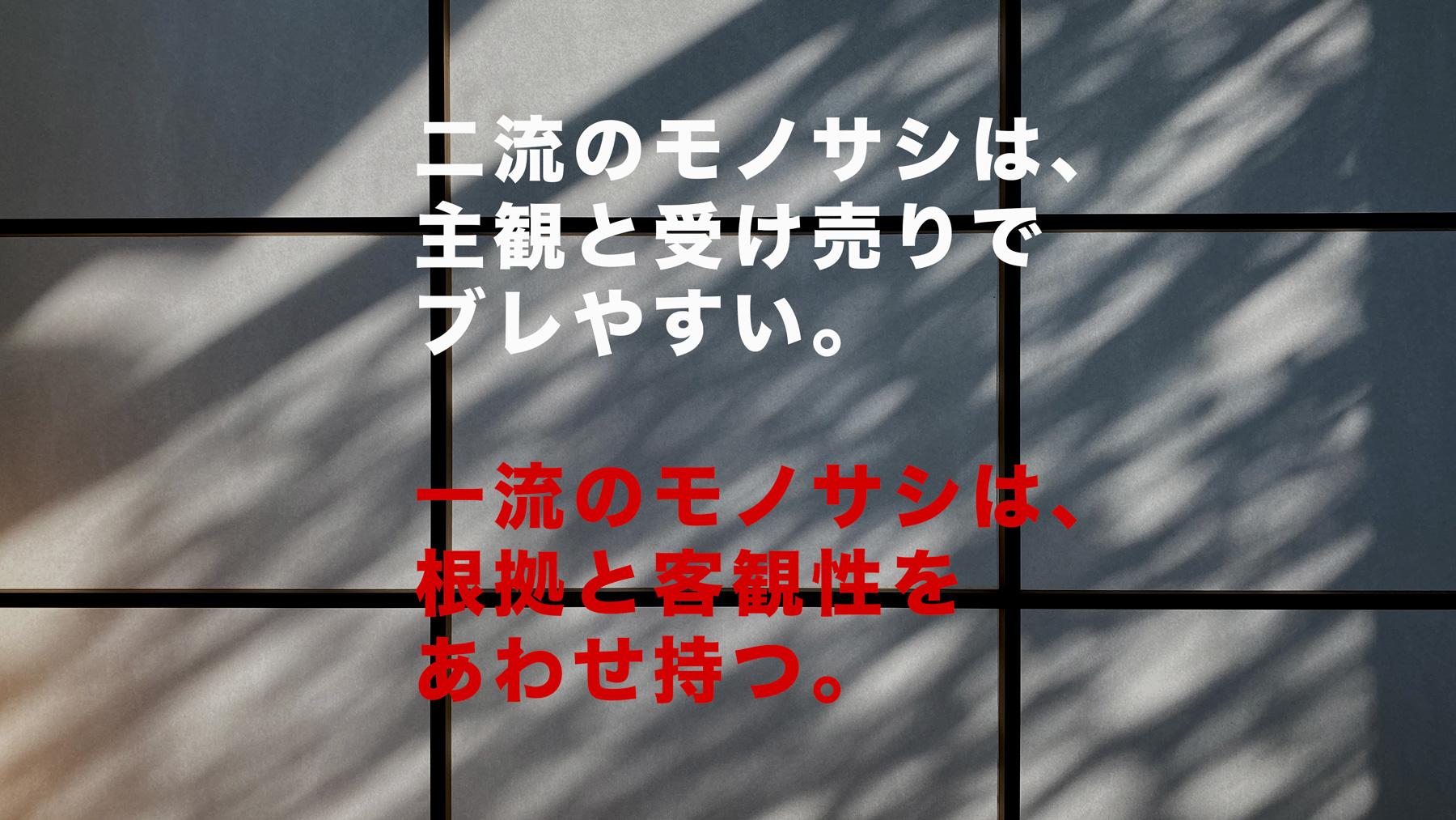 暑い寒いの『モノサシ』1