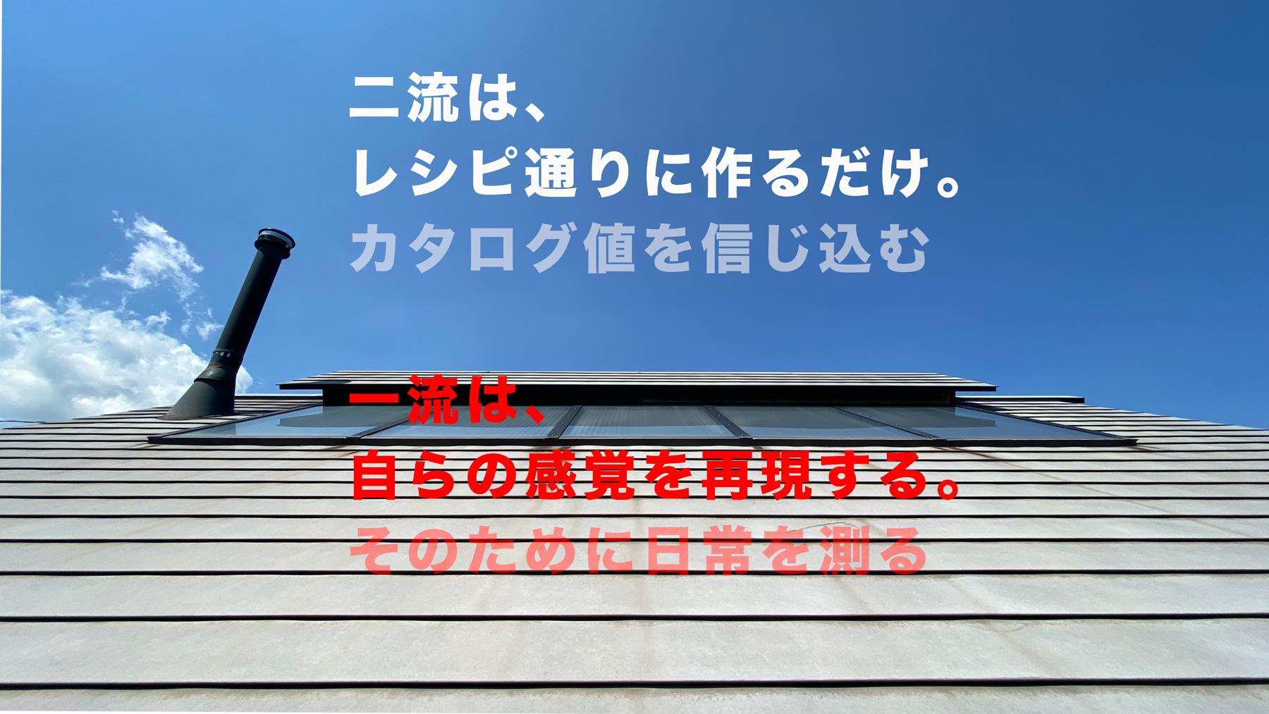 暑い寒いの『モノサシ』2